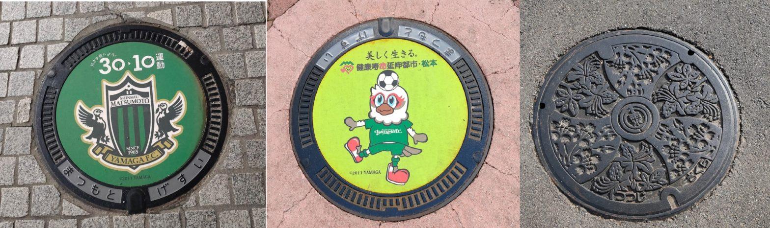 長野県のマンホール